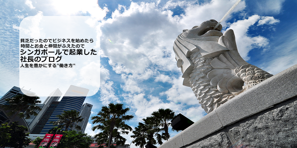 貧乏だったのでビジネスを始めたら時間とお金と仲間がふえたのでシンガポールで起業した社長のブログ