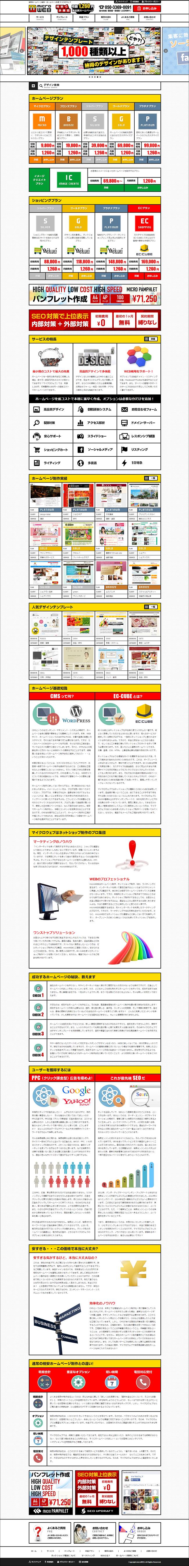 デザインテンプレート1000種類以上の格安ホームページ制作【micro WEB(マイクロウェブ)】をアフィリエイトできるASPは「A8.net」