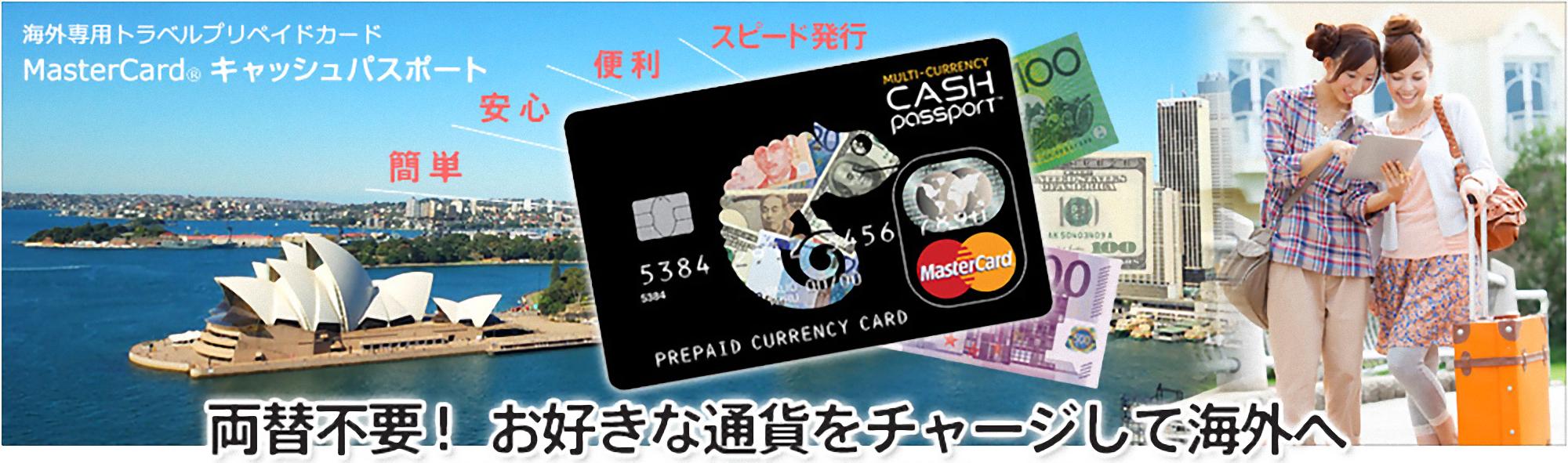 海外でもTポイントが貯まる【Tポイント付きキャッシュパスポート】が激熱!!世界210以上の国や地域のMasterCard対応ATMで現地通貨の引出しが出来るのは便利!!