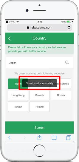 13.『Country set successfully.=国情報が設定されました』と表示されたら国情報の設定完了。