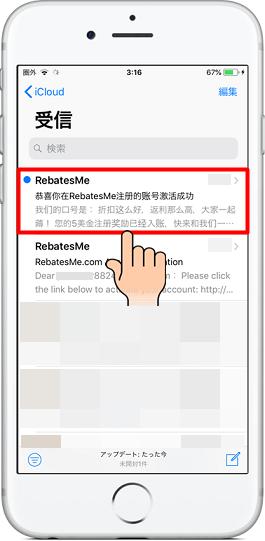15.メールアプリを開く。RebatesMe.comから登録完了メールが届いているのが確認できる。メールをタップする。