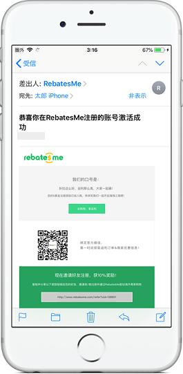16.登録完了メールの内容が確認できる。